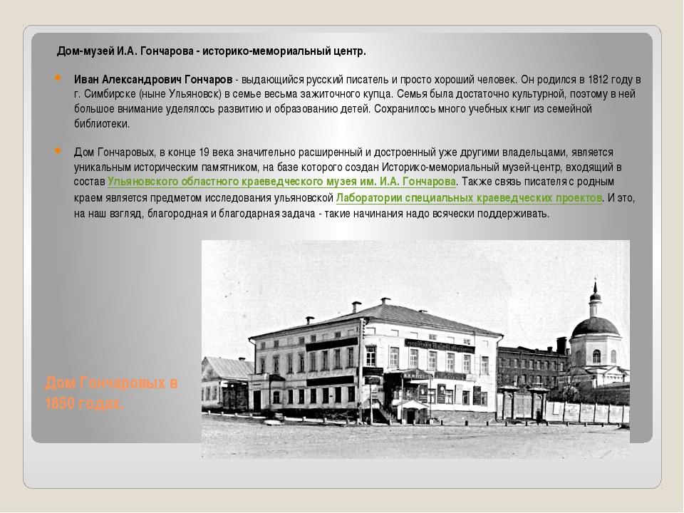 Дом Гончаровых в 1850 годах. Дом-музей И.А. Гончарова - историко-мемориальный...