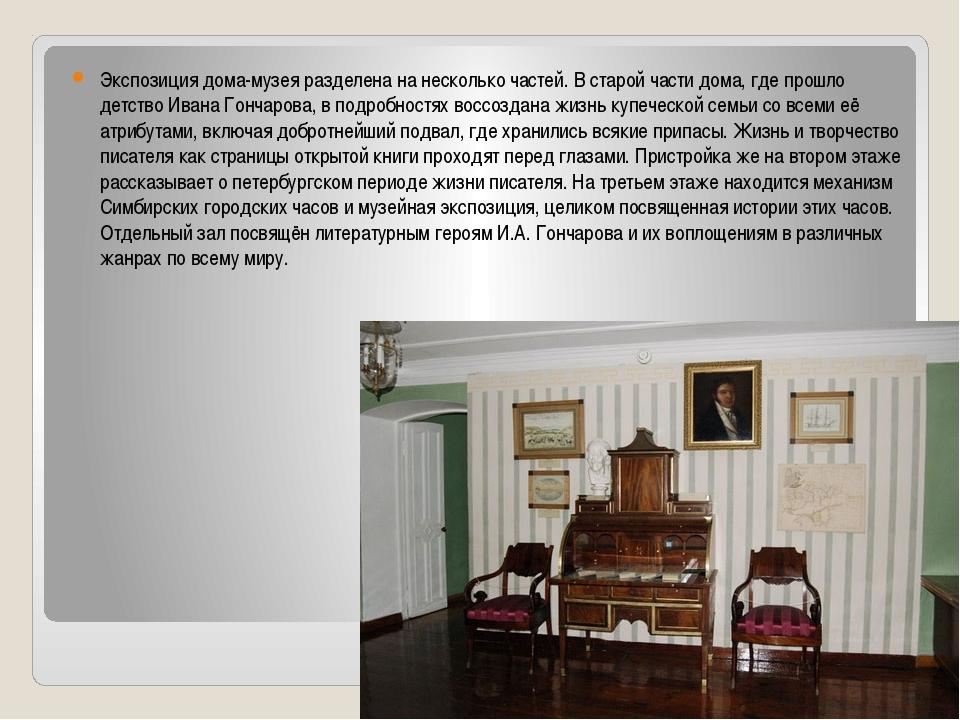 Экспозиция дома-музея разделена на несколько частей. В старой части дома, гд...