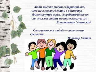 Люди вместе могут совершить то, чего не в силах сделать в одиночку; единение