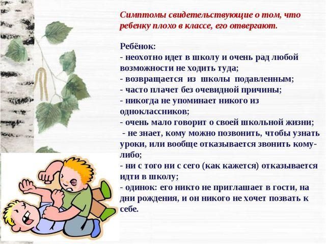 Симптомы свидетельствующие о том, что ребенку плохо в классе, его отвергают....