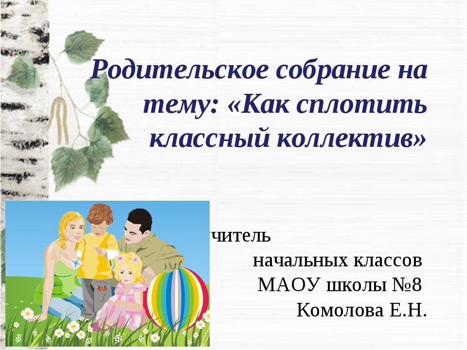 Родительское собрание на тему: «Как сплотить классный коллектив» выполнила у...