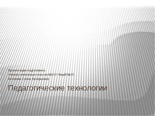 Педагогические технологии Презентацию подготовила Учитель начальных классов М...