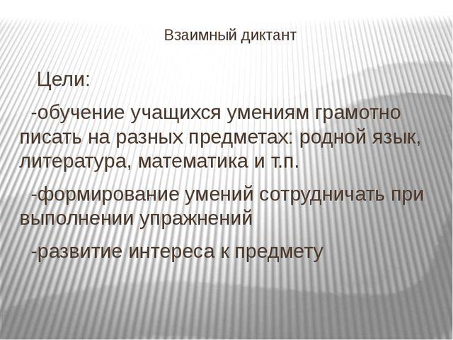 Взаимный диктант Цели: -обучение учащихся умениям грамотно писать на разных п...