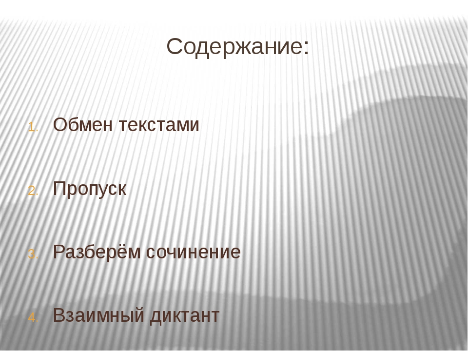 Содержание: Обмен текстами Пропуск Разберём сочинение Взаимный диктант