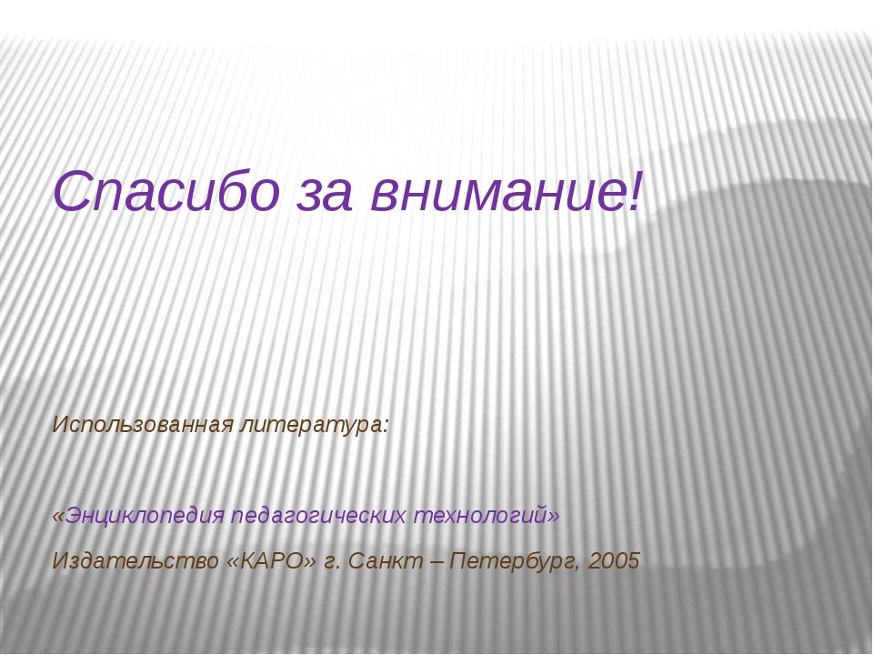 Спасибо за внимание! Использованная литература: «Энциклопедия педагогических...