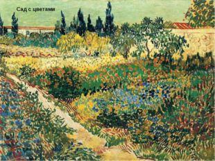 Сад с цветами