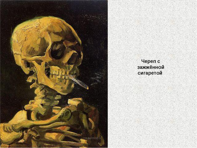Череп с зажжённой сигаретой
