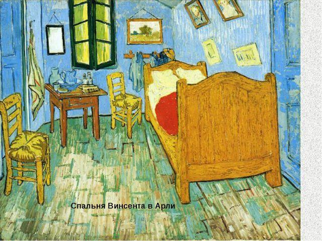 Спальня Винсента в Арли