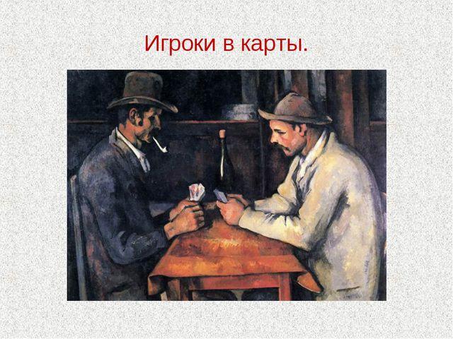 Игроки в карты.