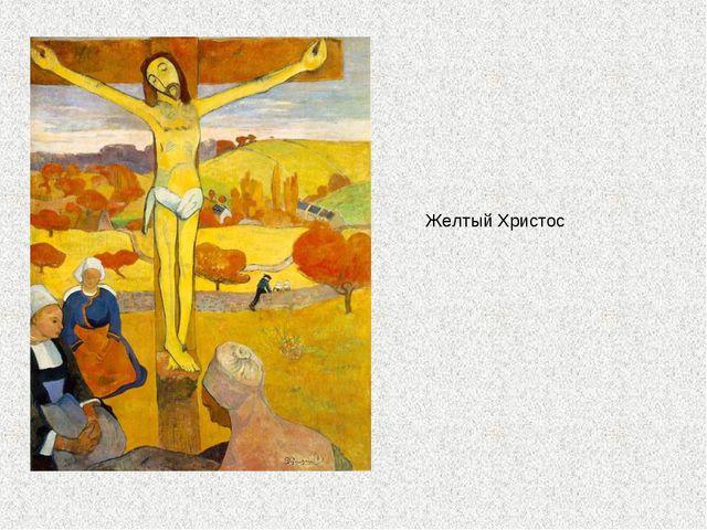 Желтый Христос