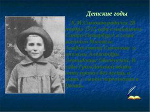 Детские годы К.М.Симонов родился 28 ноября 1915 года в нынешнем Санкт-Петербу