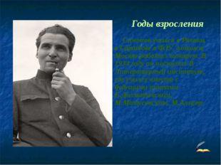 Годы взросления Симонов учился в Рязани, в Саратове в ФЗУ, потом в Москве раб