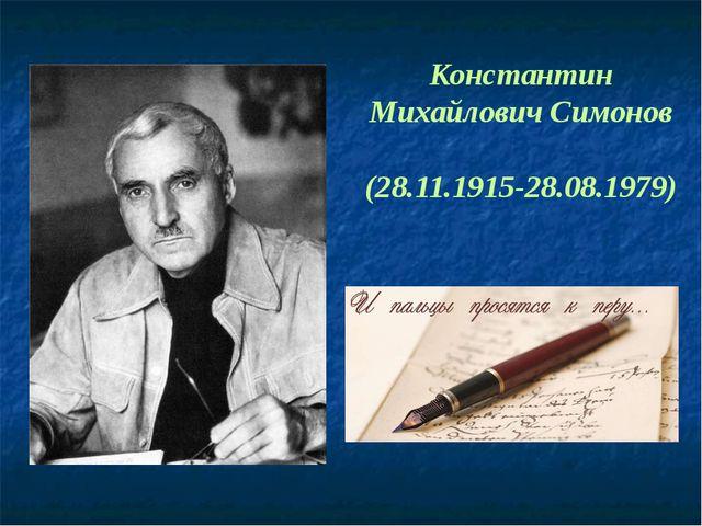 Константин Михайлович Симонов (28.11.1915-28.08.1979)