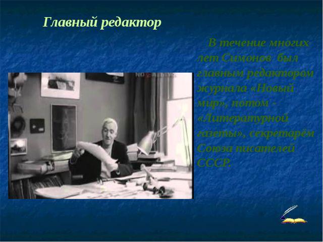 В течение многих лет Симонов был главным редактором журнала «Новый мир», пот...