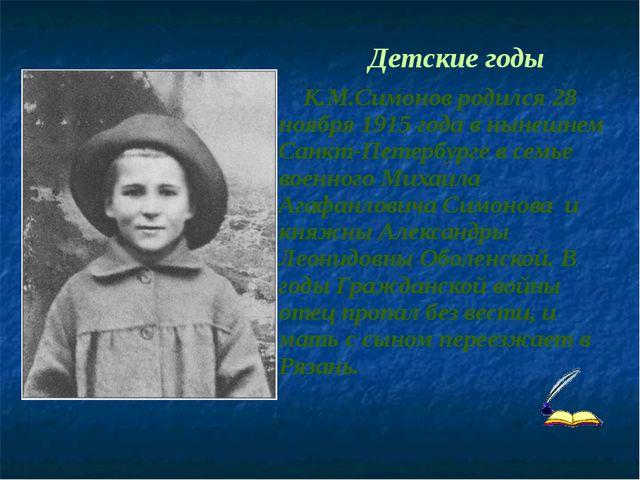 Детские годы К.М.Симонов родился 28 ноября 1915 года в нынешнем Санкт-Петербу...