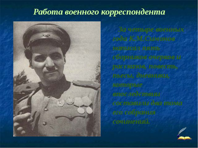 За четыре военных года К.М.Симонов написал пять сборников очерков и рассказо...