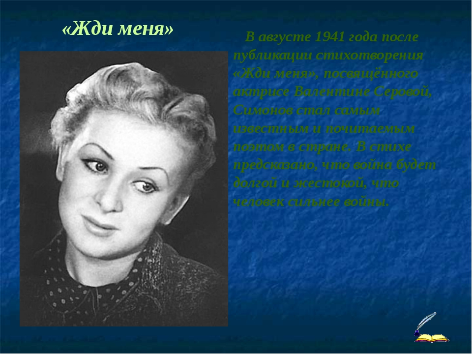 В августе 1941 года после публикации стихотворения «Жди меня», посвящённого...