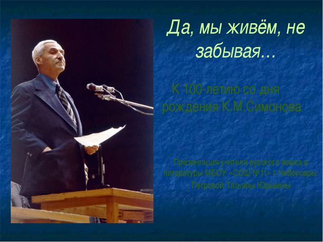 Да, мы живём, не забывая… К 100-летию со дня рождения К.М.Симонова Презентаци...