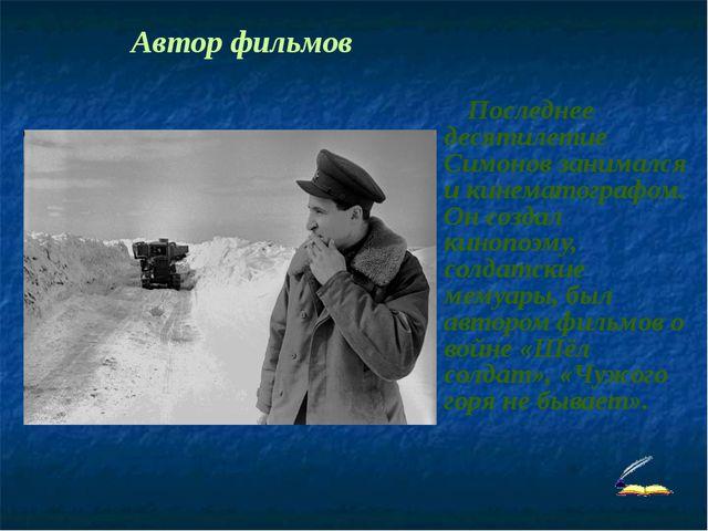 Последнее десятилетие Симонов занимался и кинематографом. Он создал кинопоэм...