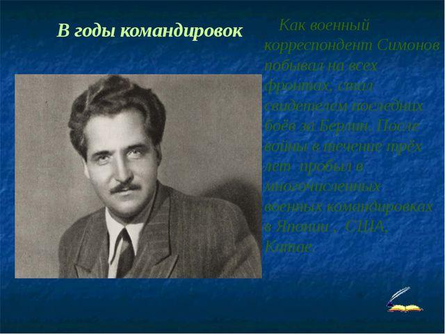 Как военный корреспондент Симонов побывал на всех фронтах, стал свидетелем п...