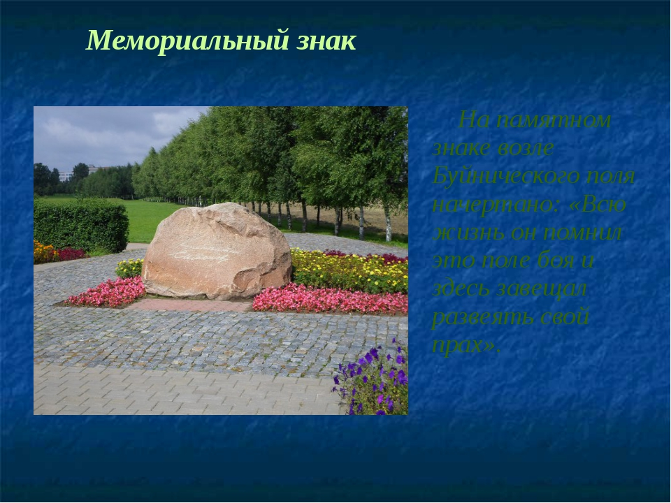 На памятном знаке возле Буйнического поля начертано: «Всю жизнь он помнил эт...