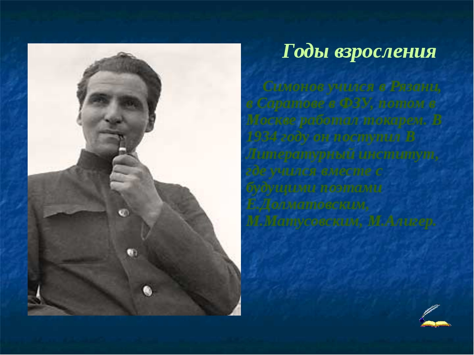 Годы взросления Симонов учился в Рязани, в Саратове в ФЗУ, потом в Москве раб...