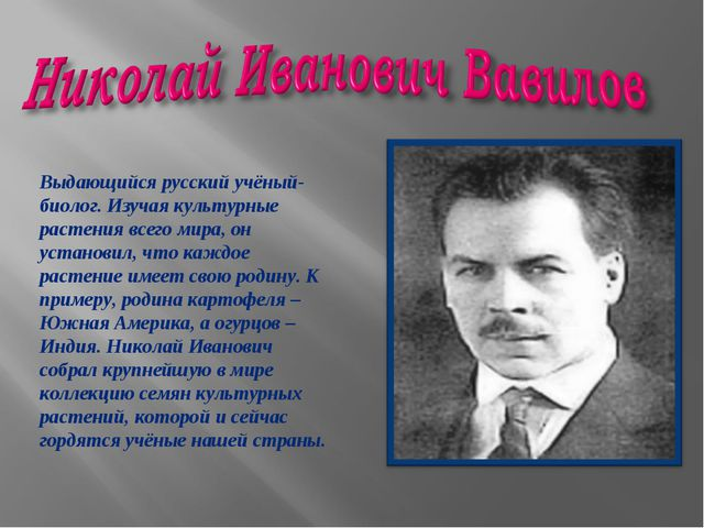 Выдающийся русский учёный-биолог. Изучая культурные растения всего мира, он у...