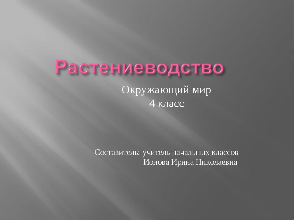 Окружающий мир 4 класс Составитель: учитель начальных классов Ионова Ирина Ни...
