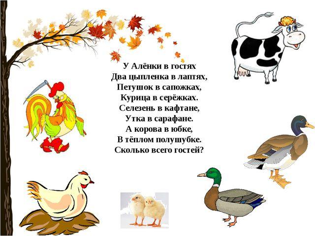 У Алёнки в гостях Два цыпленка в лаптях, Петушок в сапожках, Курица в серёжка...