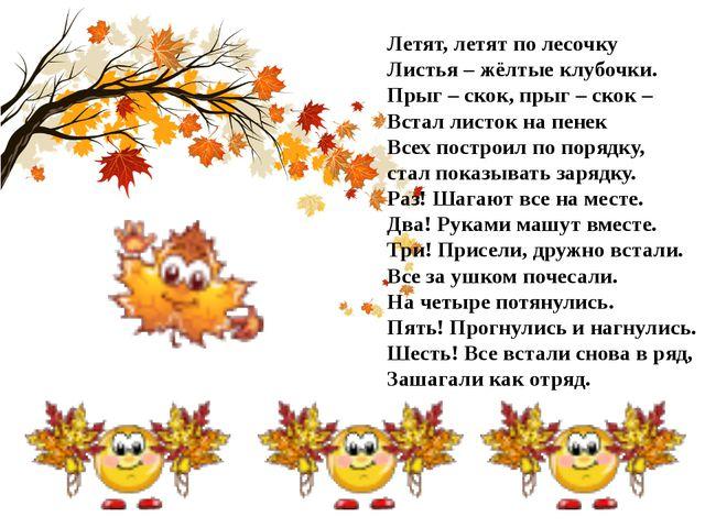 Летят, летят по лесочку Листья – жёлтые клубочки. Прыг – скок, прыг – скок –...