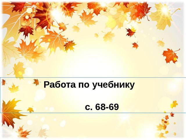 Работа по учебнику с. 68-69