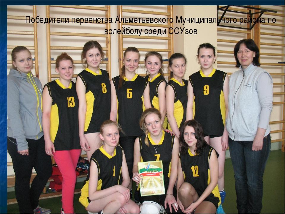 Победители первенства Альметьевского Муниципального района по волейболу среди...