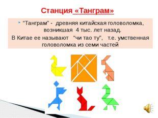 """""""Танграм"""" - древняя китайская головоломка, возникшая 4 тыс. лет назад. В Кита"""
