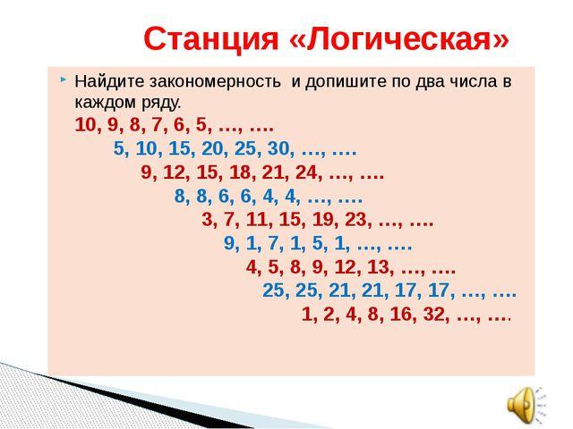 Найдите закономерность и допишите по два числа в каждом ряду. 10, 9, 8, 7, 6,...