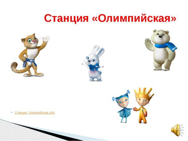Станция Олимпийская.xlsb Станция «Олимпийская»