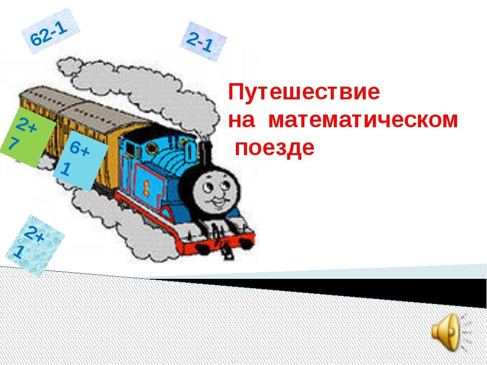 Путешествие на математическом поезде 62-1 2+1 2+7 2-1 6+1
