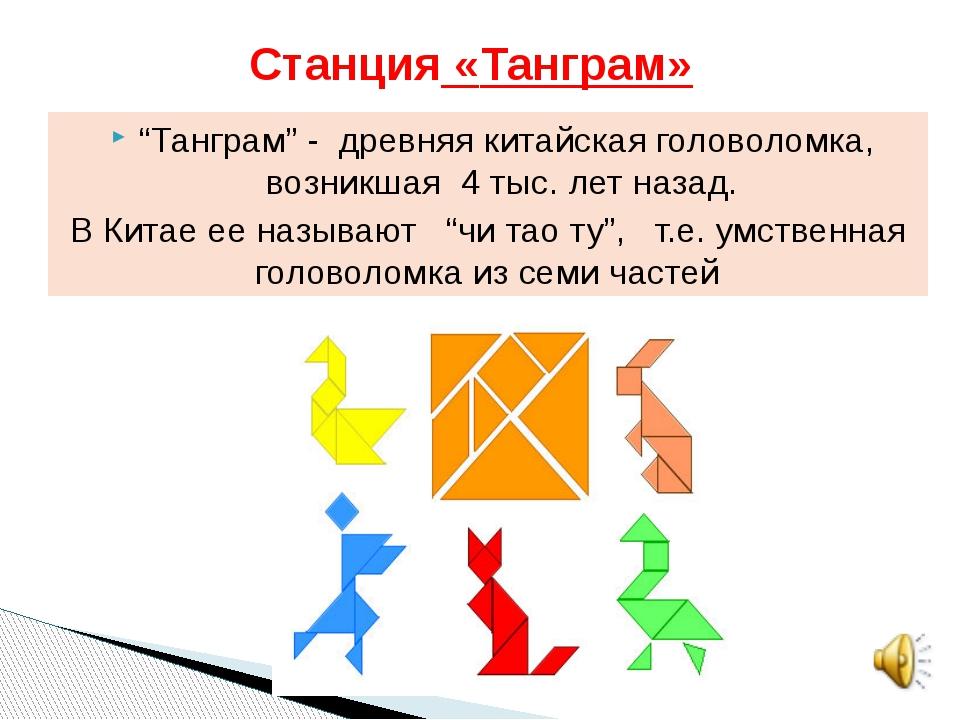 """""""Танграм"""" - древняя китайская головоломка, возникшая 4 тыс. лет назад. В Кита..."""