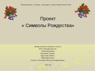 Районный семинар « Моё дело – милосердие» в рамках Рождественских чтений. Про