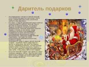 Даритель подарков Им традиционно считается Святой Николай. Хотя, в качестве