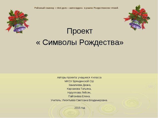 Районный семинар « Моё дело – милосердие» в рамках Рождественских чтений. Про...