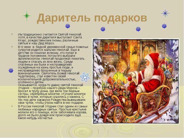 Даритель подарков Им традиционно считается Святой Николай. Хотя, в качестве...