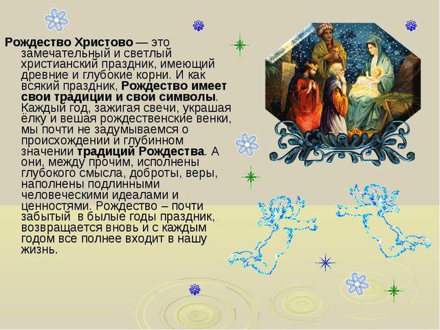 Рождество Христово— это замечательный и светлый христианский праздник, имеющ...