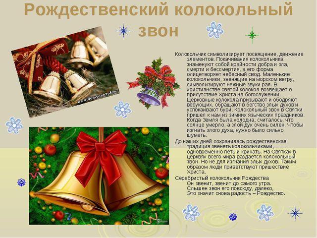 Рождественский колокольный звон Колокольчиксимволизирует посвящение, движени...