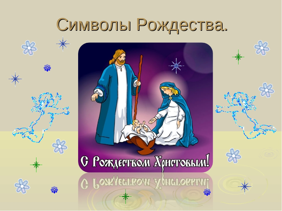 Символы Рождества.