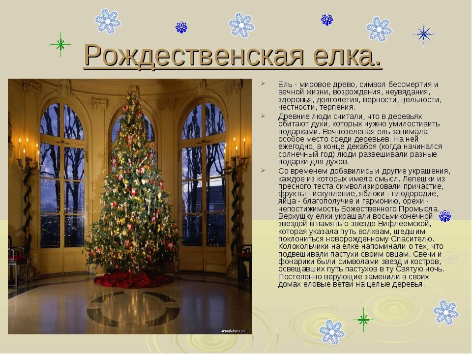 Рождественская елка. Ель - мировое древо, символ бессмертия и вечной жизни, в...