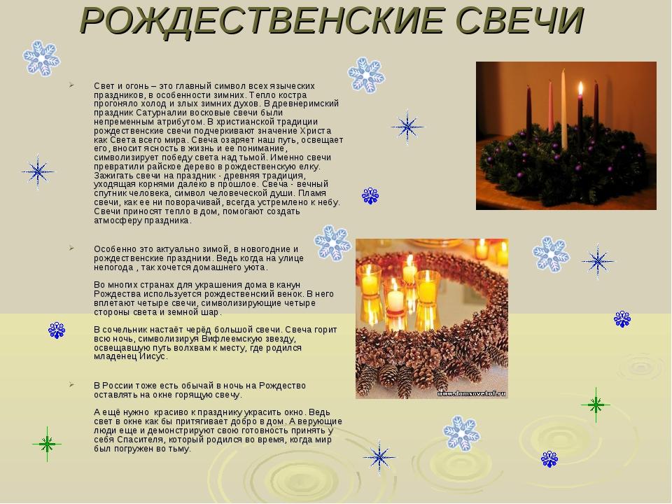 РОЖДЕСТВЕНСКИЕ СВЕЧИ Свет и огонь – это главный символ всех языческих праздн...