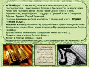 ИС˘АМ (араб. покорность), монотеистическая религия, ее последователи — мусул