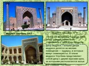 УЛУГБ˜ЕК Мухаммед Тарагай (1394-1449), ученый, правитель Самарканда с 1409. С