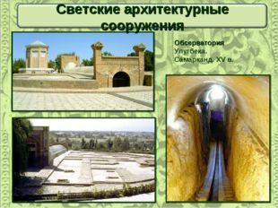 Обсерватория Улугбека. Самарканд. XV в.
