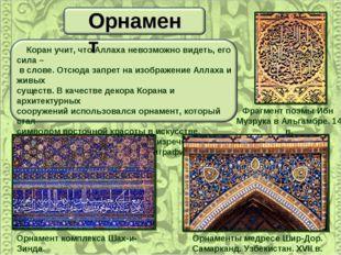Коран учит, что Аллаха невозможно видеть, его сила – в слове. Отсюда запрет